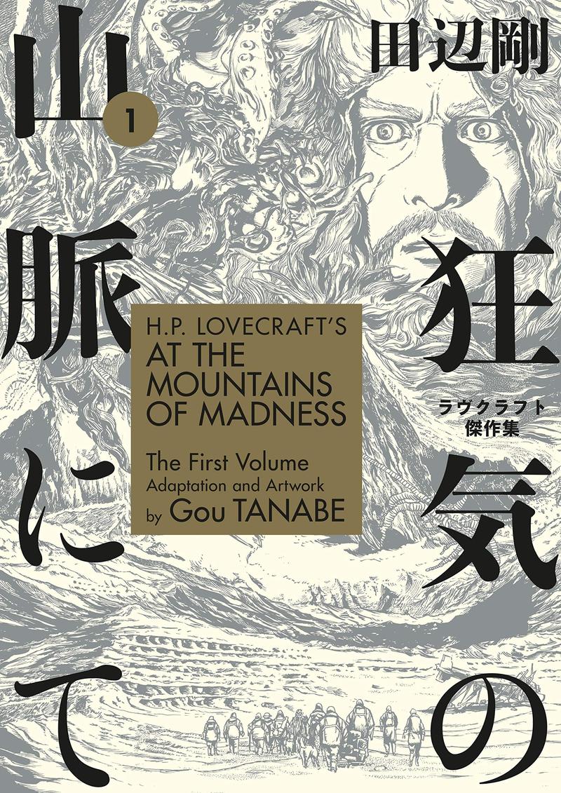 1 - Mountains of Madness.jpeg