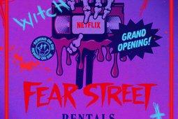 FearStreet_popup.jpg
